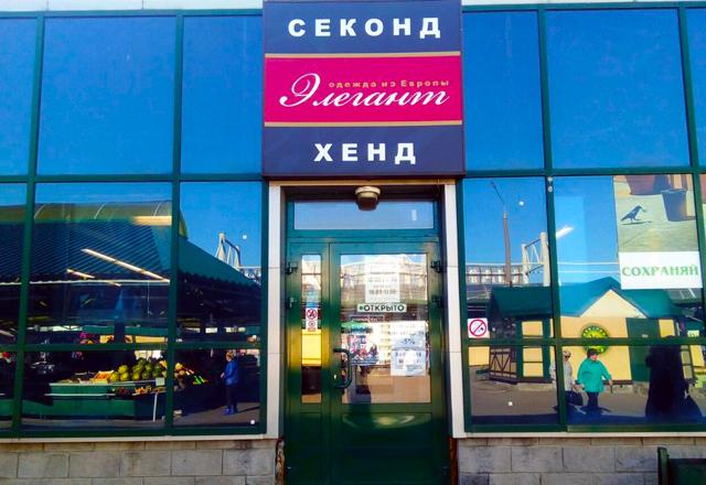 Магазины Элегант секонд хенд