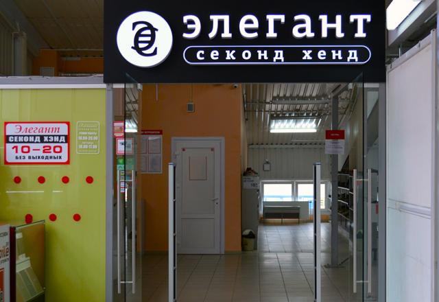 "Секонд-хенд в Минске ТЦ ""МАКСИМУС"""